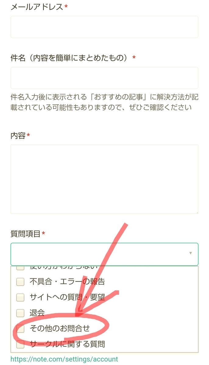 note(ノート)で返信が必要な通報や規約違反の問い合わせ・報告を行う場合4