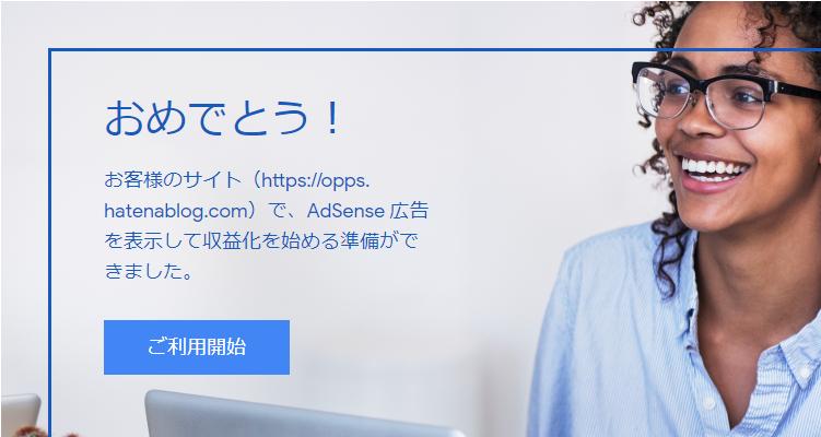 Google AdSenseの合格通知画像