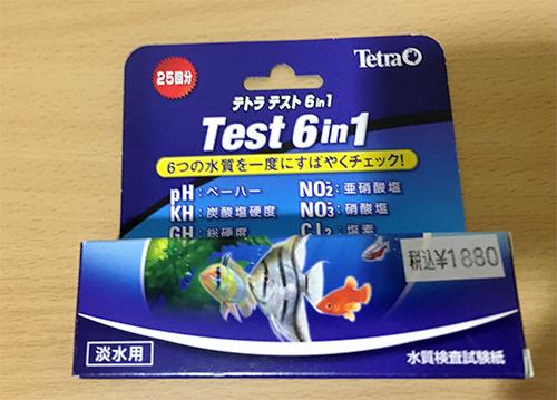 テトラ(Tetra)テスト6in1 試験紙の画像