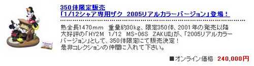 f:id:globalhead:20051213214732j:image