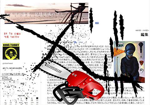 f:id:globalhead:20070807013754j:image