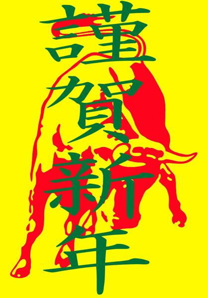f:id:globalhead:20081231104050j:image