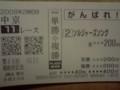 2009高松宮記念
