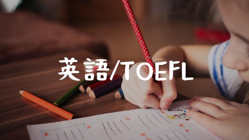 英語/TOEFL