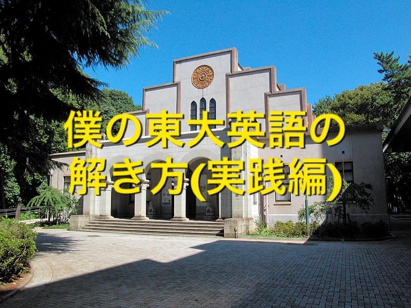 僕の東大英語の解き方(実践編) - Glossyー東京大学での軌跡ー