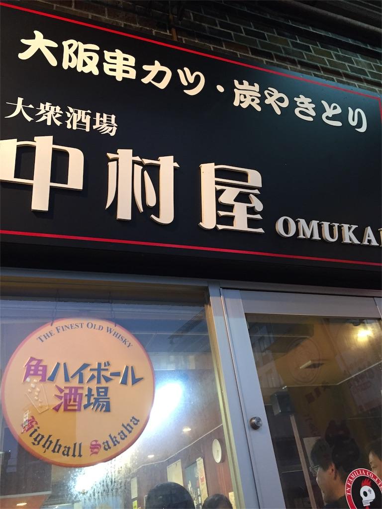 f:id:gloutonizakayatoyohashi:20160803185027j:image