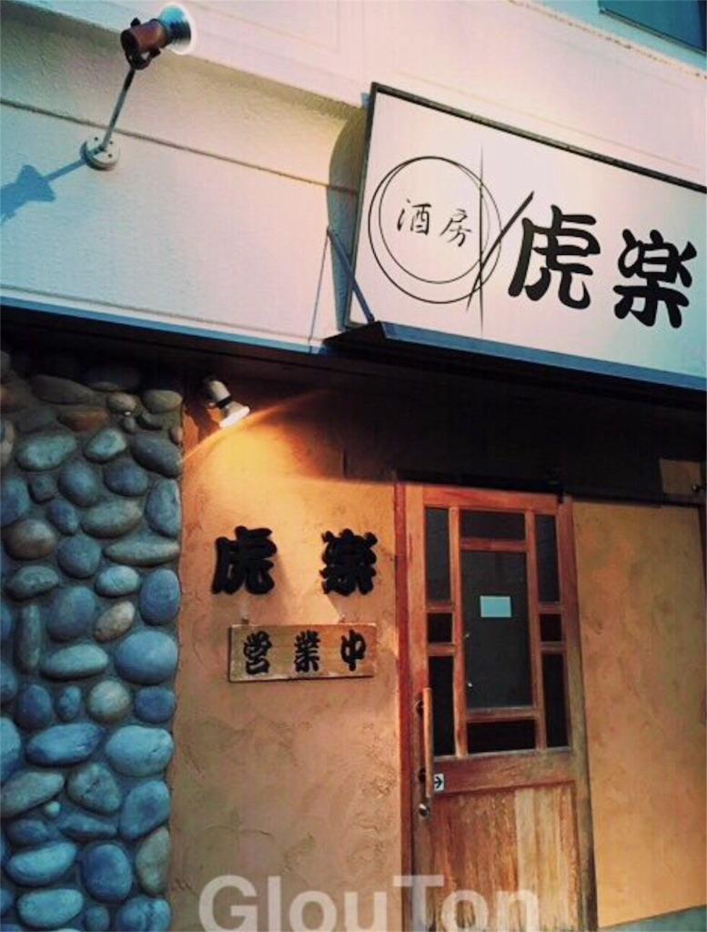 f:id:gloutonizakayatoyohashi:20160817120807j:image