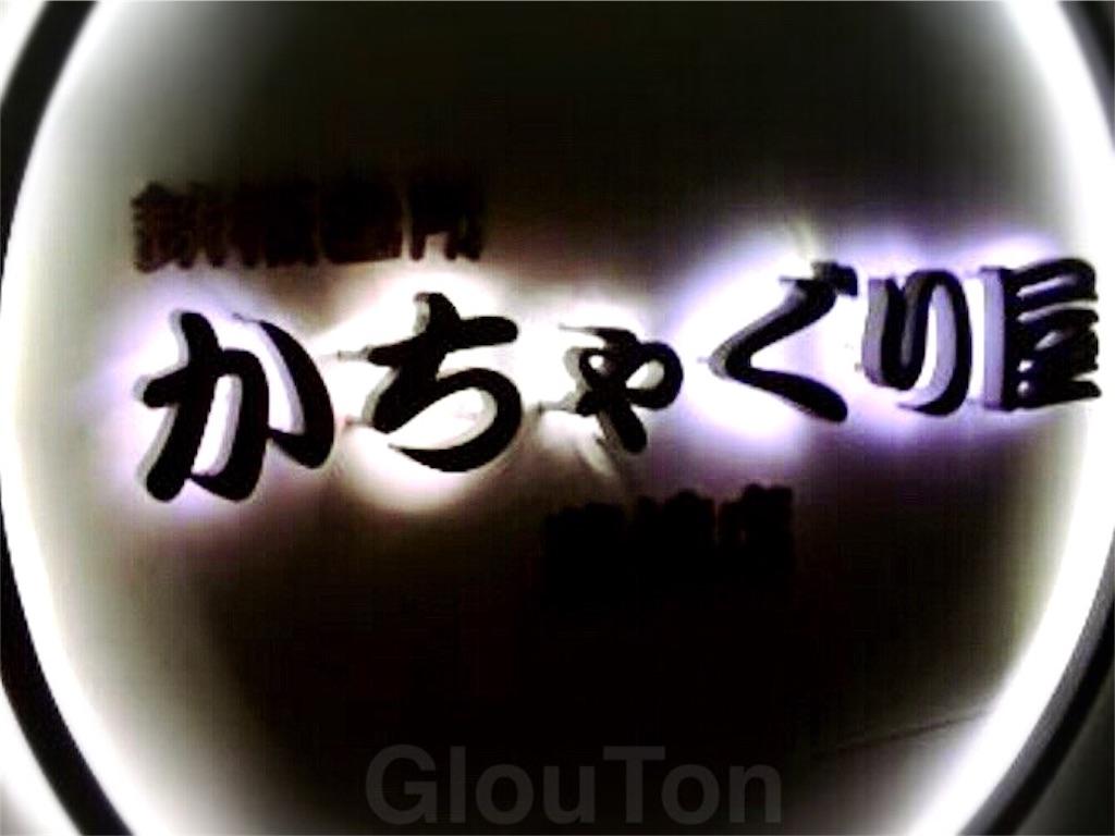 f:id:gloutonizakayatoyohashi:20160908112523j:image