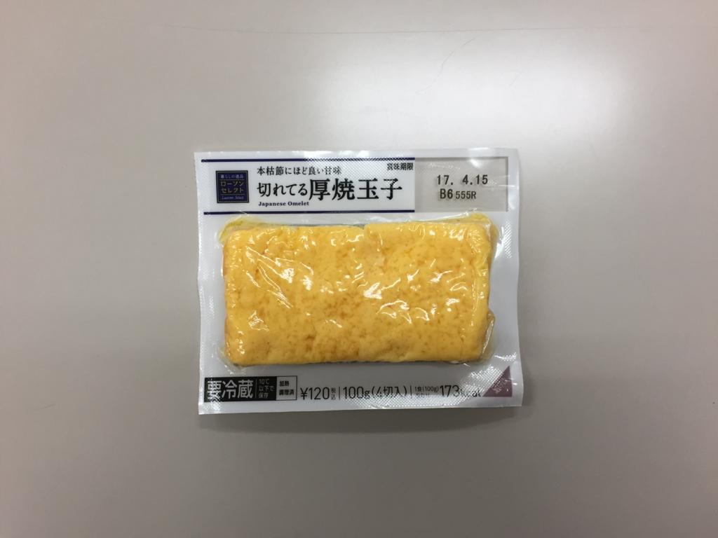 f:id:glutenfreechan:20170412202853j:plain