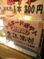 トルネードポテト@びわ湖花火大会の屋台