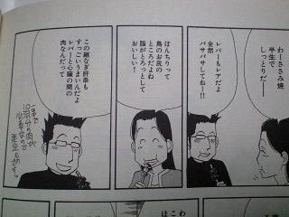 焼き鳥@鶏丸