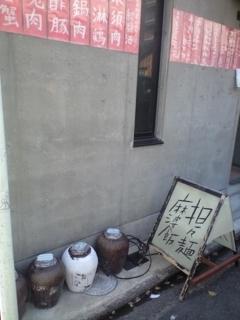 気になる中国料店。中国食府?@四条大宮