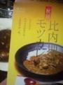 秋田 比内地鶏モツカレー ×