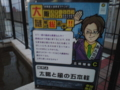 大阪ステーションシティ謎解き総選挙