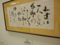 佐藤実絵子 平面作品@AKB48美術部展覧会