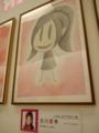 古川愛李 自画像@AKB48美術部展覧会