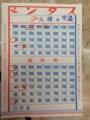 京極スタンドの伝票