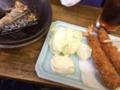 エビフライ、鯖の煮付け@四条大宮 庶民