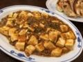 麻婆豆腐、餃子@みその橋 中華のサカイ
