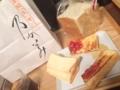 生食パン@乃が美