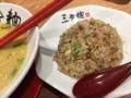 ラーメンと炒飯@三豊麺 極 千日前店