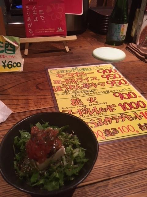 豆腐サラダ@堺筋本町 コロンビア8