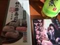 中谷本舗 柿の葉寿司