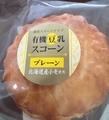 有機豆乳スコーン@横浜スコーンクラブ