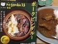 ポークビンダルー@成城石井 negombo33
