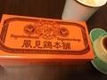 金のプリン@風見鶏デザートセレクション