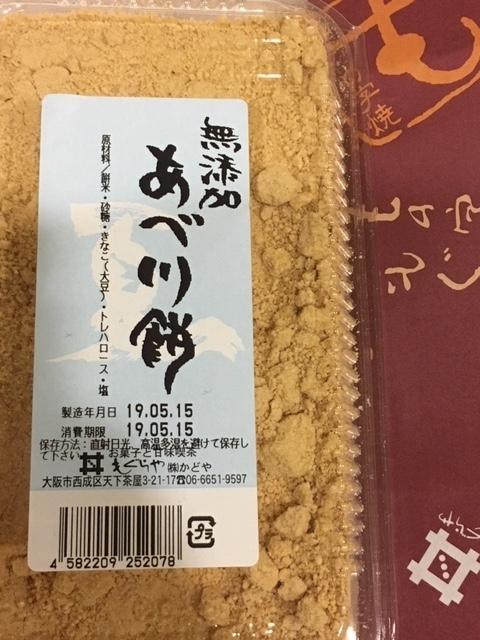あべ川餅@なんば もぐらや