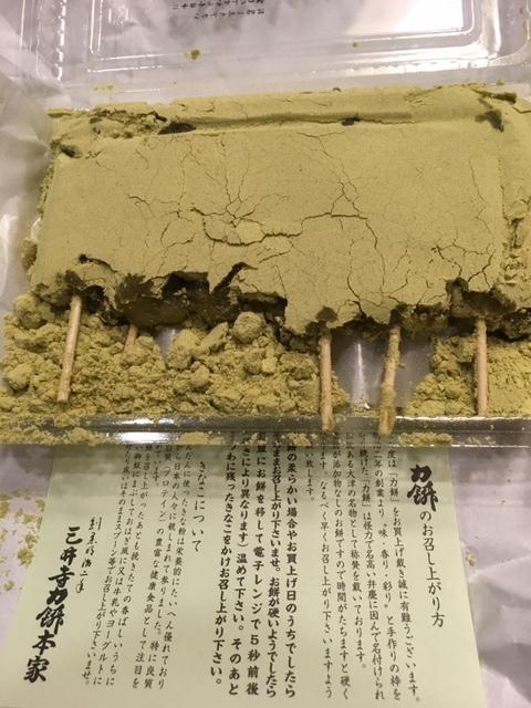 三井寺力餅本家