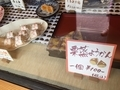 栗蒸しようかん@大津 餅兵(百円商店街の日)