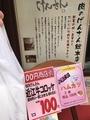 近江牛コロッケ、ハムカツ@長等 げんさん総本店(百円商店街の日)