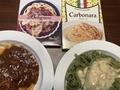 宮島醤油のボロネーゼと、カルディのカルボナーラと、
