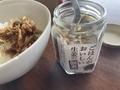 ごはんがおいしい生姜の佃煮