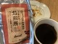 名古屋齋藤コーヒー カフェインレス珈琲コロンビア