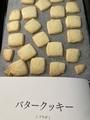 バタークッキー(フラゼ)@ムラヨシマサユキ「お菓子はもっとおいし