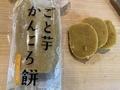 ごと芋かんころ餅