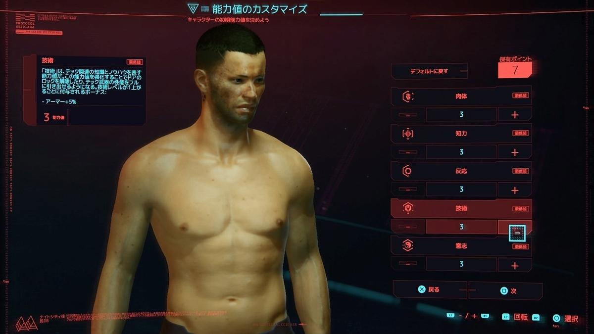 cyberpunk2077 キャラクタークリエイト外観