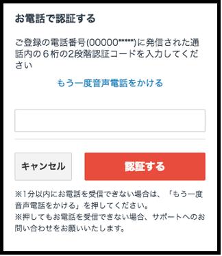 f:id:gmocoin:20180223133051p:plain