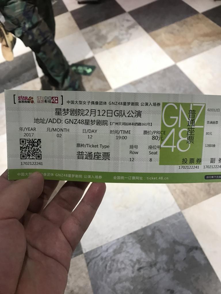 f:id:gnzzb:20170213012421j:plain