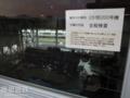 2016.05.03 京都鉄道博物館