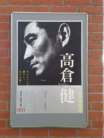高倉健追悼特別展@釧路芸術館