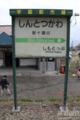 2018.05.04 新十津川