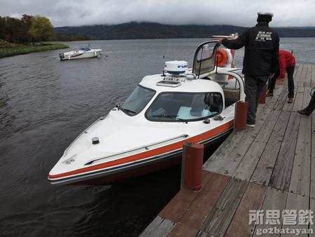 阿寒湖遊覧(チャーター)船