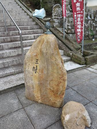 2019.01.02 一畑寺