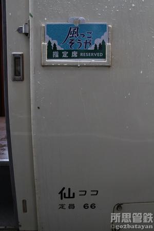2019.08.12 天塩中川