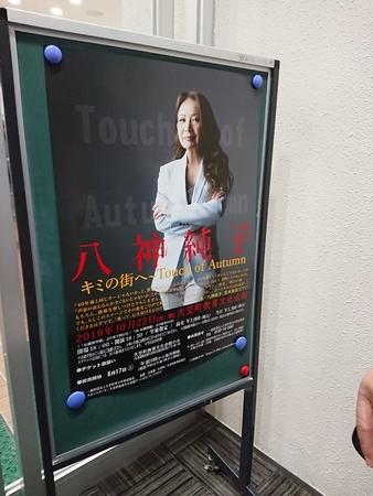 2019.10.22 大空町教育文化会館