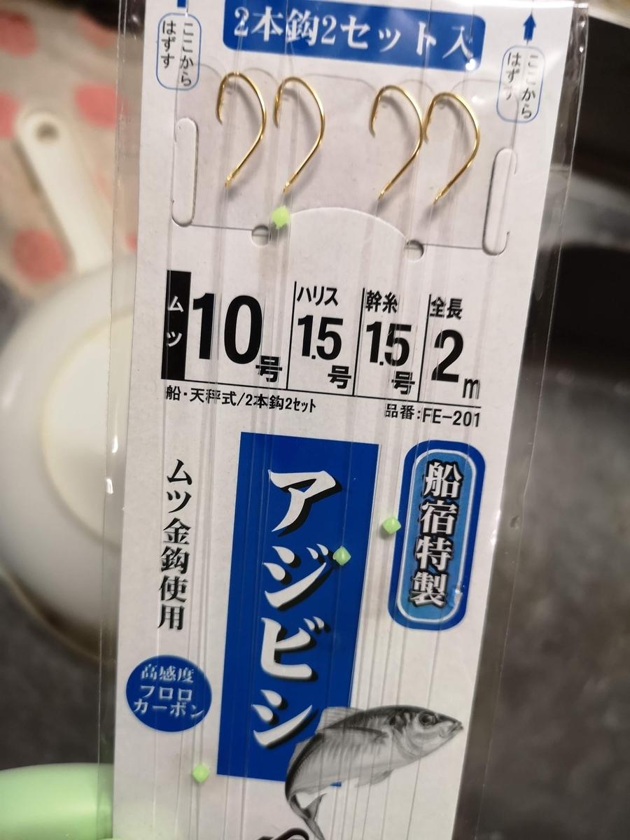 f:id:go_fishing2017:20201112110944j:plain